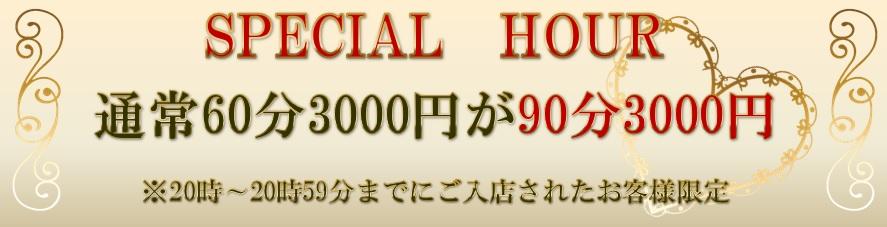 specialhour