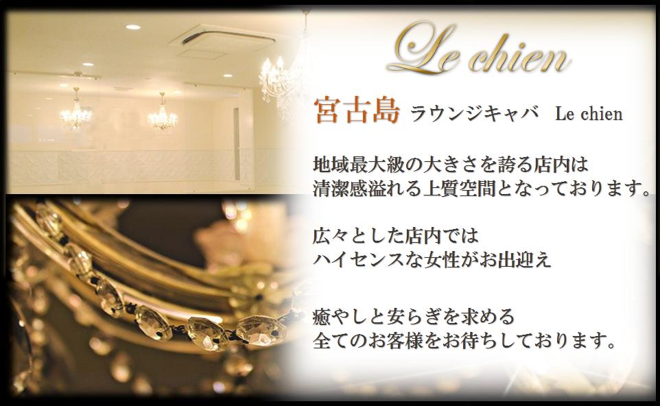 宮古島ラウンジルシアン-日頃の感謝ブログ!